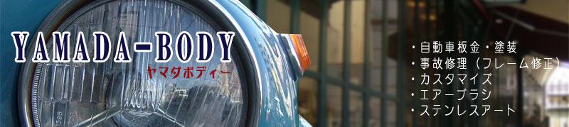 ヤマダボディー 佐賀市 自動車板金塗装  事故修理  フレーム修正